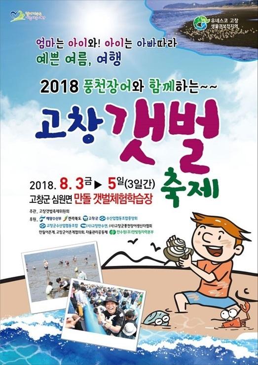 고창 갯벌 축제(2018.8.3~8.5일까지)