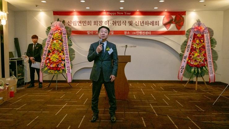 재경신림면민회 회장 이·취임식 및 신년하례회(2019-01-05 )
