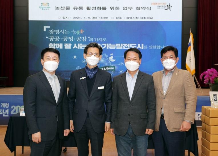 고창군-경기 광명시, 상생협력 협약··농산물 유통 활성화(2021.04.06)