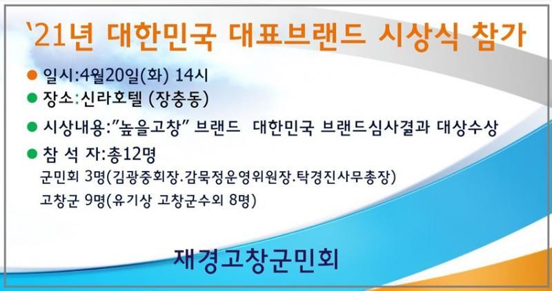 2021년 대한민국 대표브랜드 시상식 참가