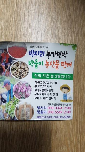 방실,방울이 해풍 고창고추가루,땅콩(010-3324-2140)