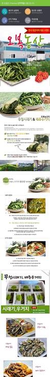오복농산 시래기(010-5000-7619)