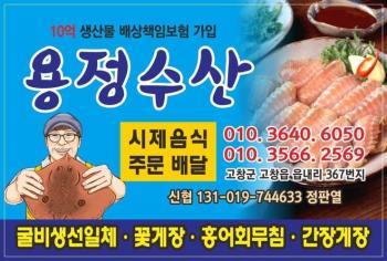 용정수산 제철생선 박대(010.3566.2569)